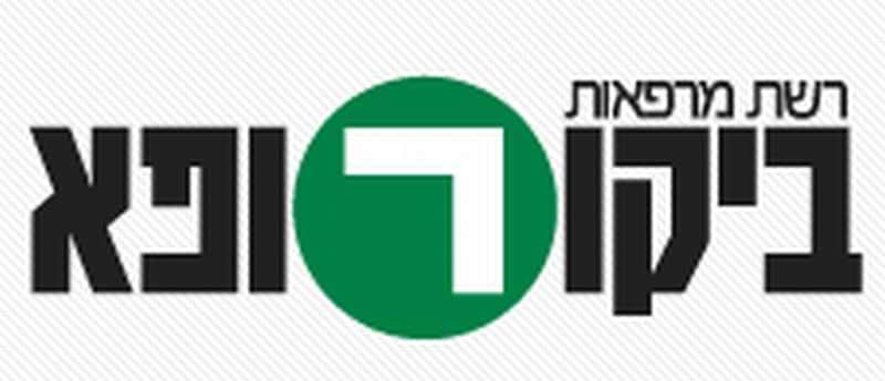 bikur rofe logo